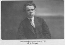 Яков Петерс
