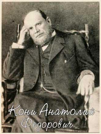 Кони Анатолий Федорович