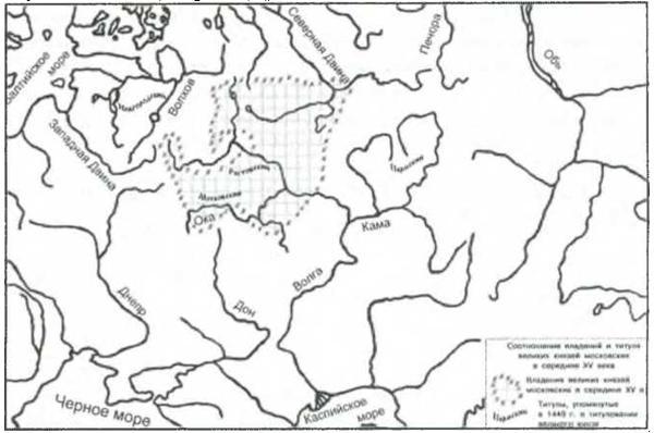 Карта-схема соотношения владений и владетельных титулов московских князей в середине XV в.