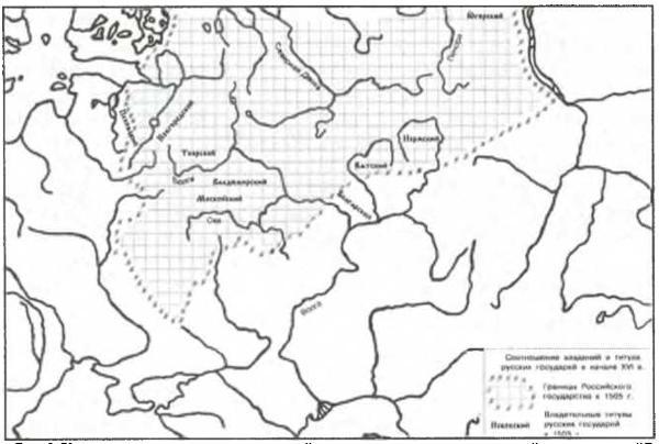 Карта-схема соотношения владений и владетельных титулов российских государей в начале XVI в.