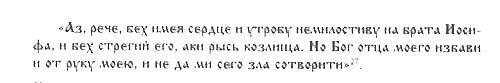 Епифаний Кипрский, Сказание о 12 камнях на ризе первосвященника // Домострой: Сборник. М., 1991. С. 273