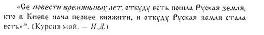 Повесть временных лет, С. 7.
