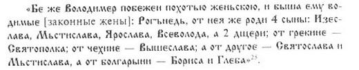 Повесть временных лет, С. 44