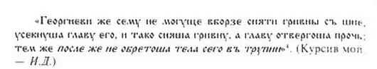 Повесть временных лет. С. 49.