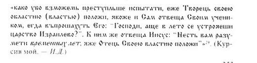 Палея Толковая по списку, сделанному в г. Коломне в 1406 г.: Труд учеников Н. С. Тихонравова. М., 1892. Л. 83–83 об.