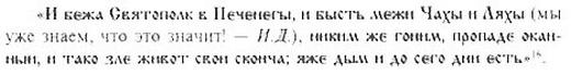 Новгородская первая летопись старшего и младшего изводов. М, — Л., 1940. С. 174.