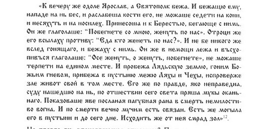 Повесть временных лет. С. 63–64.