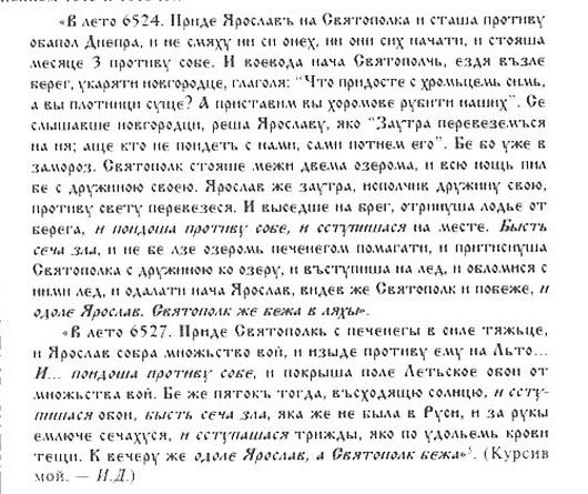 Повесть временных лет. С. 62–63 (курсивом выделены совпадающие фрагменты)
