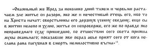 Истрин В.М. Хроника Георгия Амартола. Пг., 1920. С. 214–216.