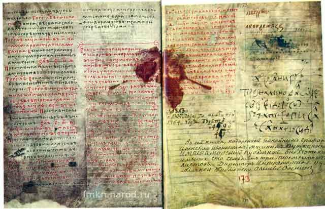 Листы Ипатьевской летописи