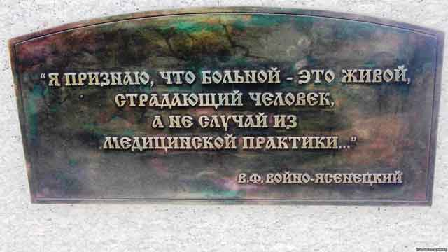 Надпись на памятнике Войно-Ясенецкому в Красноярске
