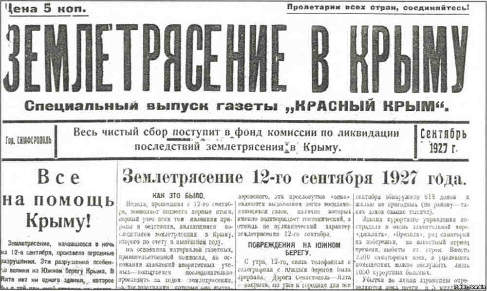 Спецвыпуск газеты «Красный Крым» о землетрясении