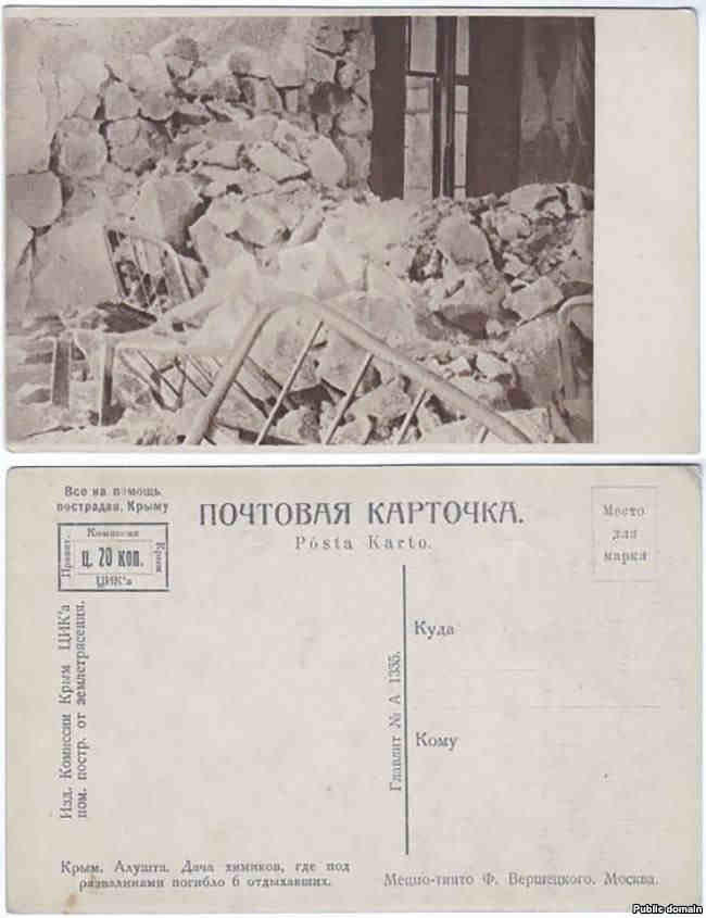Открытка с просьбой о помощи пострадавшим от крымского землетрясения 1927 года