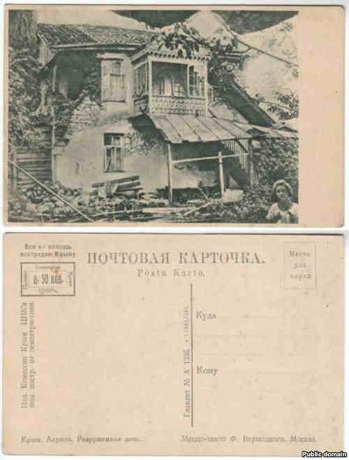 Открытка с просьбой о помощи пострадавшим в результате землетрясения. На фото – разрушенная дача в Алуште