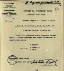 Рассекречены материалы о покушении на Ленина