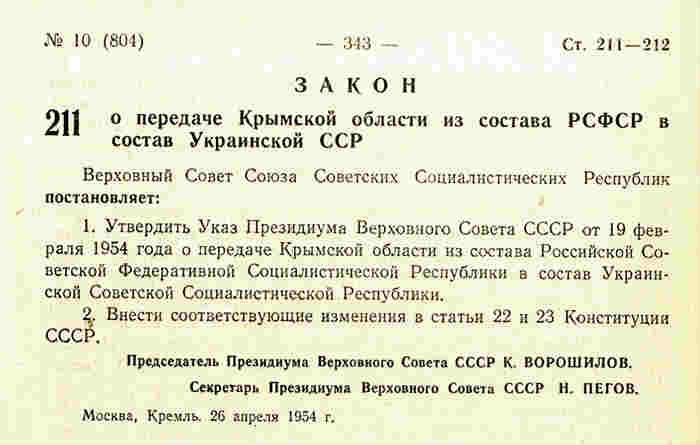 Закон «О передаче Крымской области из состава РСФСР в состав Украинской ССР» публикуется в «Ведомостях Верховного Совета СССР» № 10(804) и вступает в силу