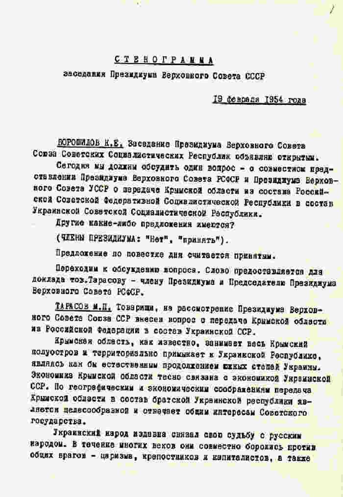 Проходит заседание Президиума Верховного Совета СССР, на котором рассматривается вопрос о включении Крыма в состав Украины. Решение принимается единогласно