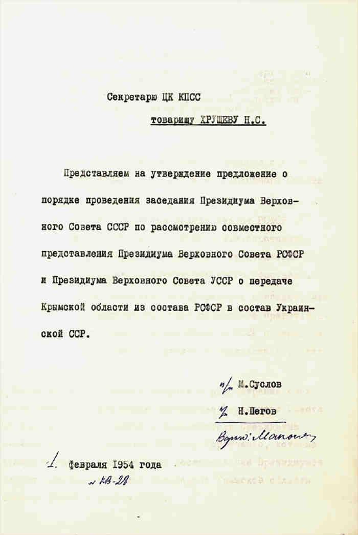 Предложение о порядке проведения специального заседания Президиума Верховного Совета СССР, посвященного передаче Крыма, отправляется на рассмотрение Никите Хрущеву