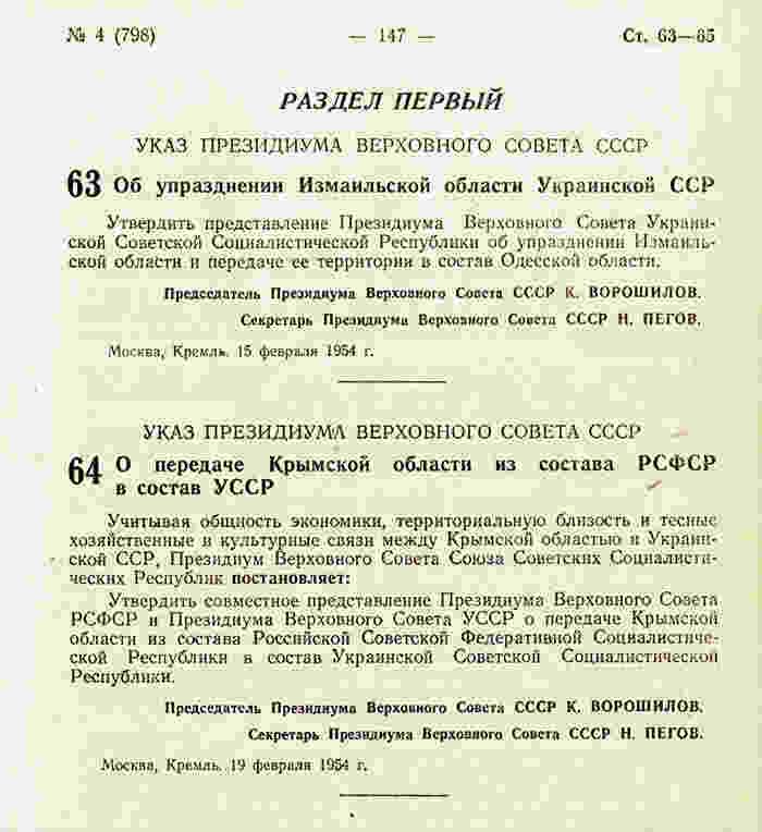 В «Ведомостях Верховного Совета СССР» № 4(798) публикуется Указ, принятый 19 февраля