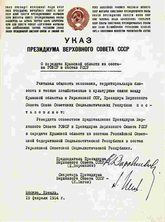 В тот же день Президиум Верховного Совета СССР издает Указ «О передаче Крымской области из состава РСФСР в состав УССР»