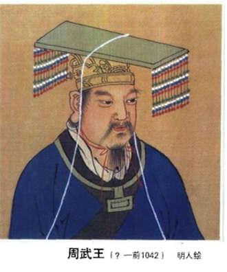 Чжоу У-ван