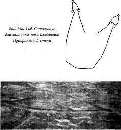 При аэрофотосъемках на плато Устюрт в Приаральских степях были обнаружены странные искусственные сооружения огромных размеров, охватывающие площади порядка 100 гектаров. По форме они напоминают плоскую проекцию садка для ловли рыбы, состоящего из двух конусов, вставленных один в другой и соединенных широкими сторонами