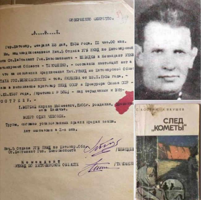 Исследователь Константин Богуславский нашел в архивах материалы на еще одного изувера из НКВД, Лаврентия Якушева, который заставлял молодых женщин, приговоренных к расстрелу, раздеваться и играл с ними