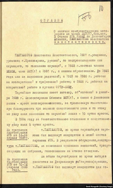 В архивах НКВД сохранилась справка на Пастаногова, подготовленная в 1939 году, во время бериевских чисток НКВД