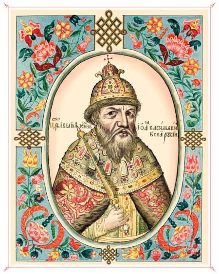 Иван IV Васильевич
