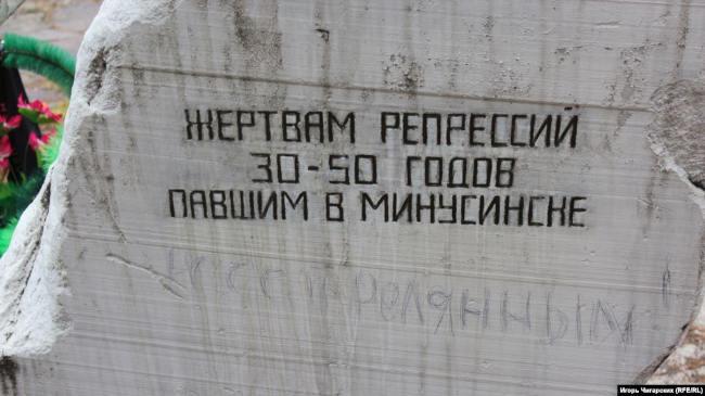 В конце зимы 1934-го, на юге Сибири в течение нескольких дней было арестовано8203; около 40 человек. Все они были представителями национальной интеллигенции Хакасии, Горного Алтая и Шории8203;. Так началось дело так называемой контрреволюционной националистической организации