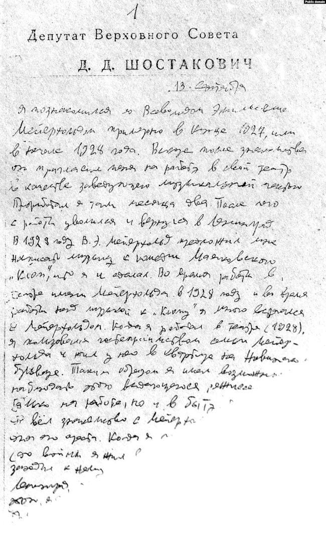 письмо Шостаковича о Меерхольде