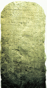 Религия и культура Грузии в I-III веках нашей эры