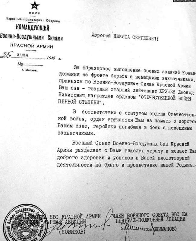 Письмо на имя Никиты Хрущёва от командования Красной Армии о