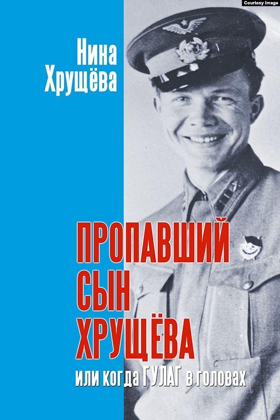 Книга Нины Хрущевой