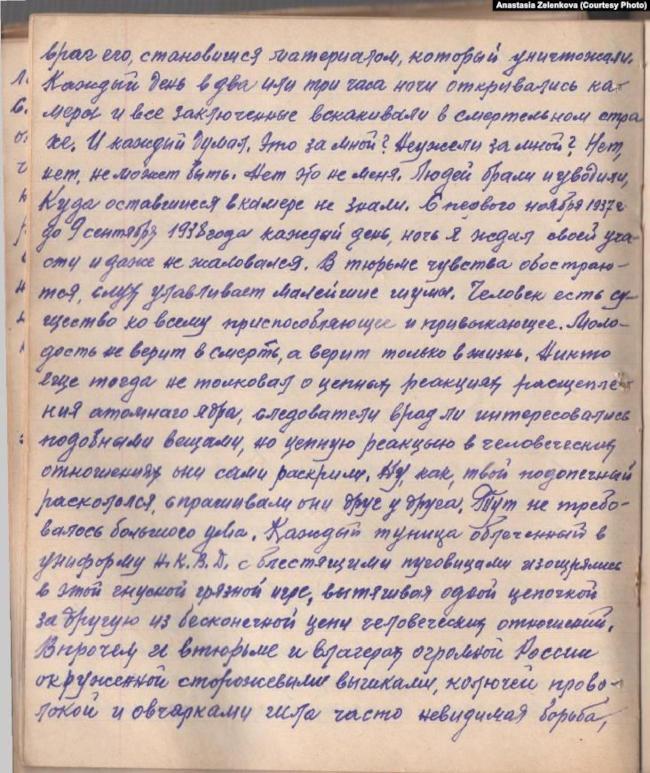 Страница рукописи Иосифа Ятчени