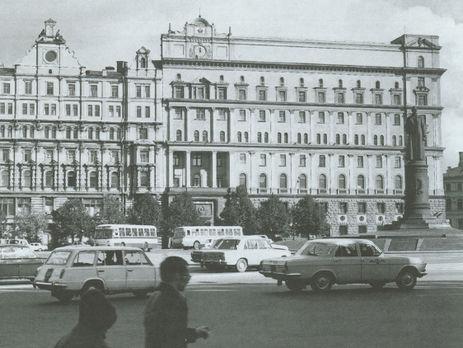 Здание КГБ СССР на Лубянке в Москве